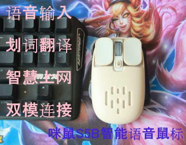 颜值高又能打,咪鼠S5B双模智能语音鼠标开箱体验